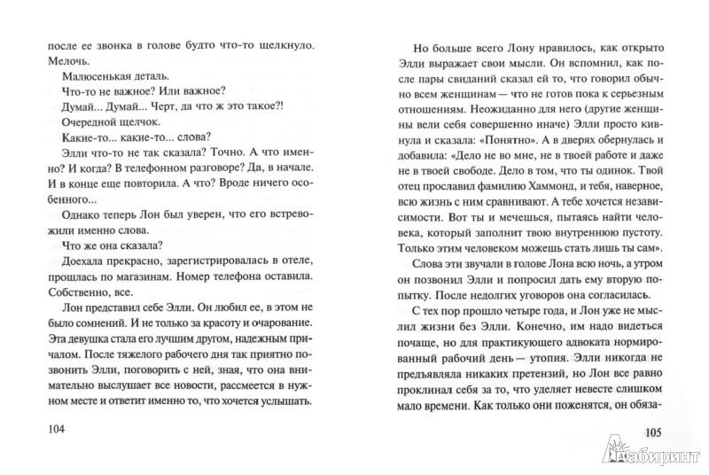 Иллюстрация 1 из 10 для Дневник памяти - Николас Спаркс | Лабиринт - книги. Источник: Лабиринт