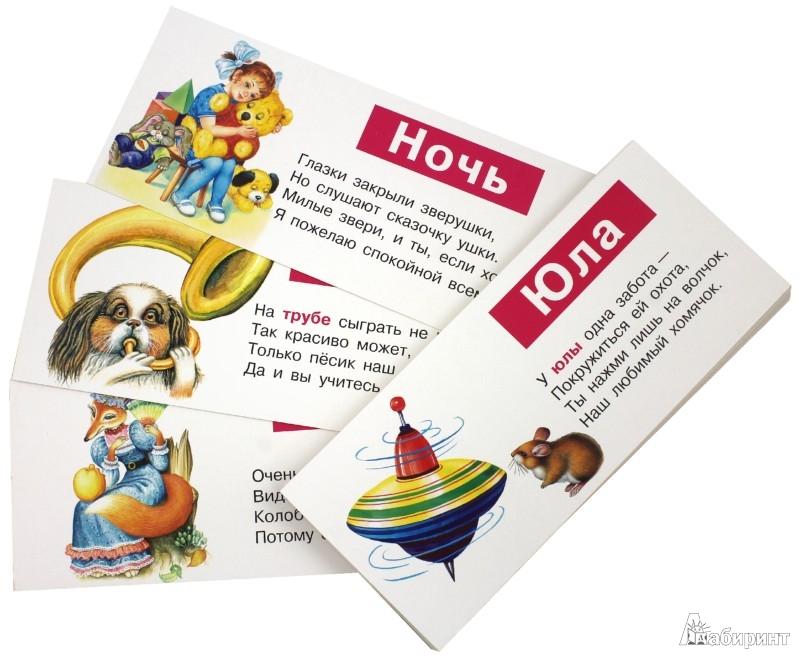 Иллюстрация 1 из 5 для Мои первые слова. Набор карточек - Кузьмин, Ганина | Лабиринт - книги. Источник: Лабиринт