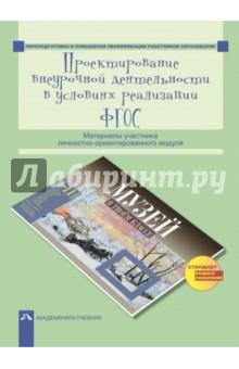 Проектирование внеурочной деятельности в условиях реализации ФГОС. Материалы участника