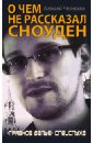 Челноков Алексей Сергеевич О чем не рассказал Сноуден. Грязное белье спецслужб
