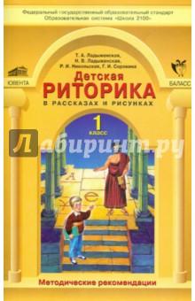 Детская риторика  в рассказах и рисунках. 1 класс. Методические рекомендации. ФГОС