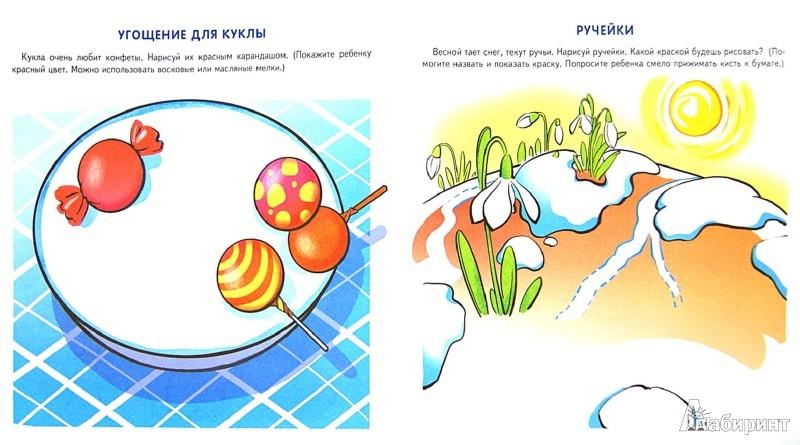 Иллюстрация 1 из 23 для Я начинаю рисовать. Альбом 2 для детей 2-3 лет | Лабиринт - книги. Источник: Лабиринт