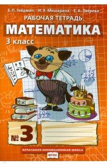 Математика. 3 класс. Рабочая тетрадь № 3. ФГОС минаева с зяблова е математика 2 класс рабочая тетрадь 2
