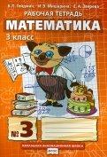 Математика. 3 класс. Рабочая тетрадь № 3. ФГОС