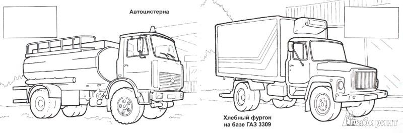 Иллюстрация 1 из 23 для Техника специального назначения | Лабиринт - книги. Источник: Лабиринт