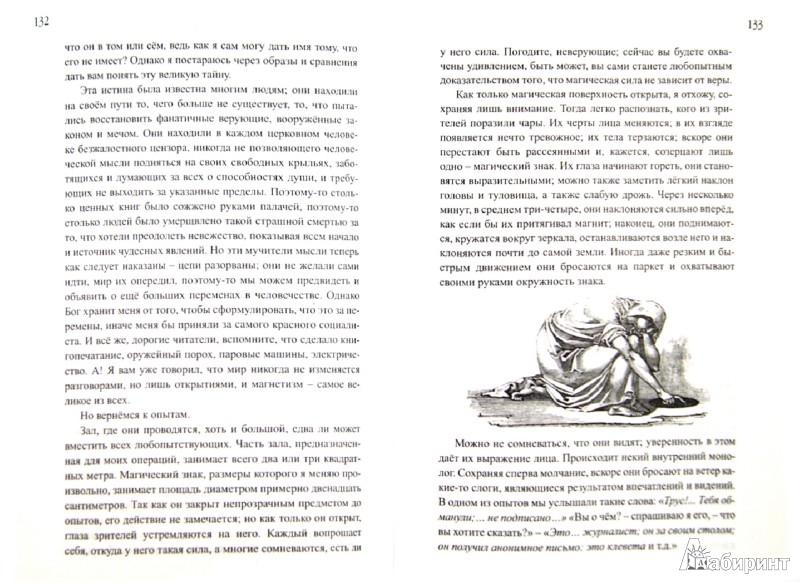 Иллюстрация 1 из 16 для Разоблаченная магия (или Начала оккультной науки) - Жюль Дюпоте | Лабиринт - книги. Источник: Лабиринт