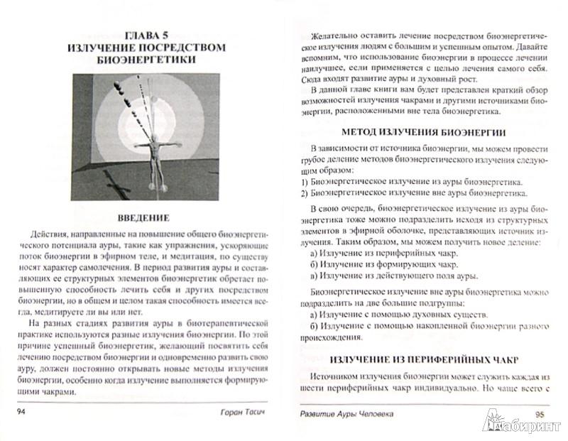 Иллюстрация 1 из 2 для Развитие Ауры Человека - Горан Тасич | Лабиринт - книги. Источник: Лабиринт