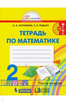 Математика. Рабочая тетрадь. 2 класс. В 2-х частях. Часть 2.ФГОС минаева с зяблова е математика 2 класс рабочая тетрадь 2