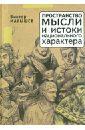 Пространство мысли и национальный характер, Малышев Виктор Николаевич