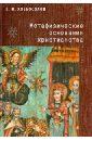 Метафизические основания христианства, Хлебосолов Евгений Иванович