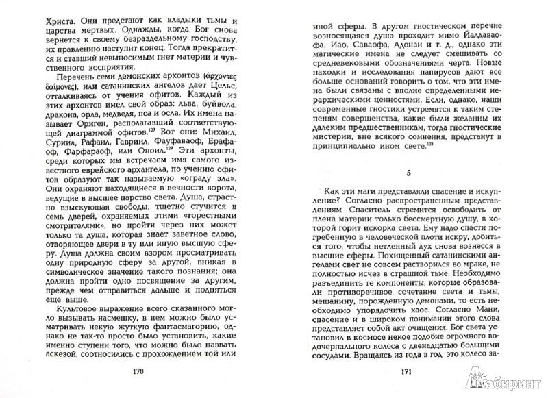 Иллюстрация 1 из 6 для Византийское христианство - Хуго Балл | Лабиринт - книги. Источник: Лабиринт