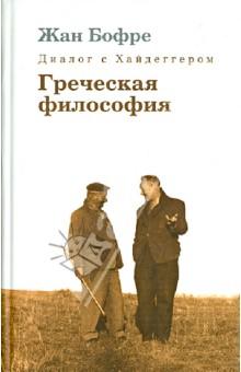 Диалог с Хайдеггером. В 4-х книгах. Книга 1. Греческая философия