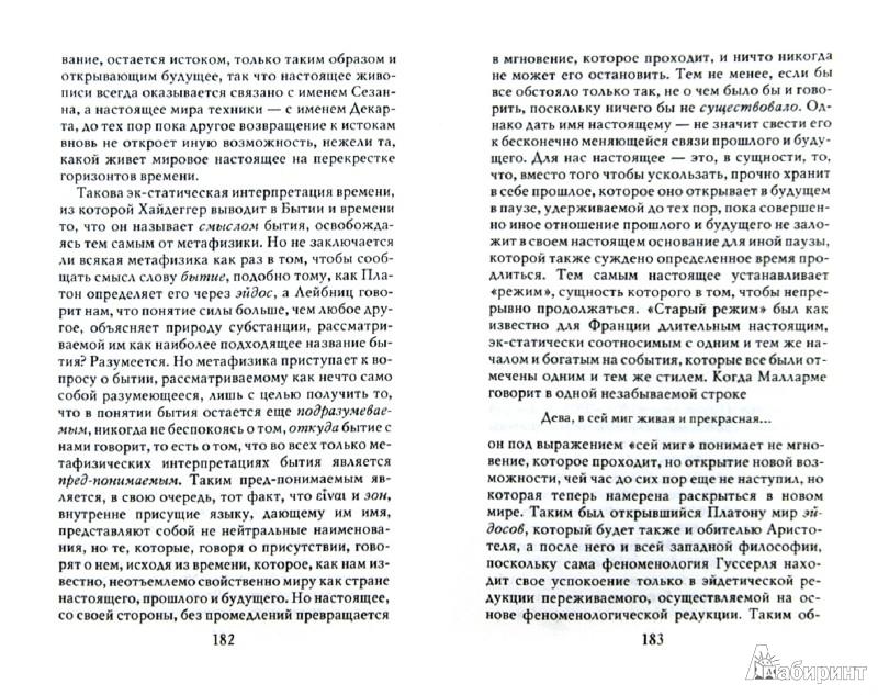 Иллюстрация 1 из 13 для Диалог с Хайдеггером. В 4-х книгах. Книга 3. Приближение к Хайдеггеру - Жан Бофре | Лабиринт - книги. Источник: Лабиринт