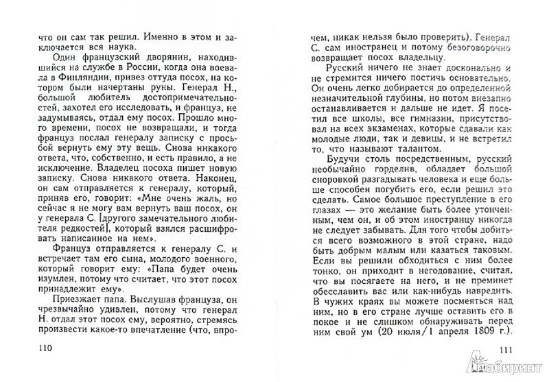 Иллюстрация 1 из 13 для Религия и нравы русских - Жозеф Местр | Лабиринт - книги. Источник: Лабиринт