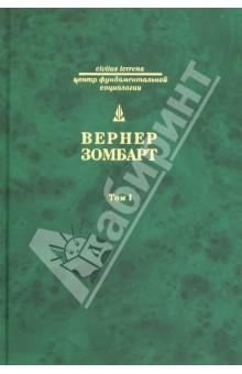 Собрание сочинений в 3 томах. Том 1. Буржуа