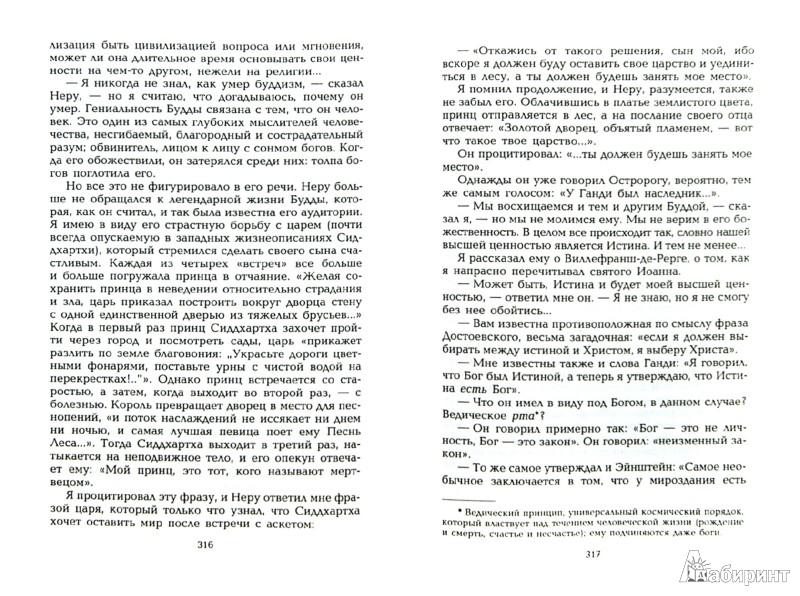 Иллюстрация 1 из 19 для Антимемуары - Андре Мальро   Лабиринт - книги. Источник: Лабиринт