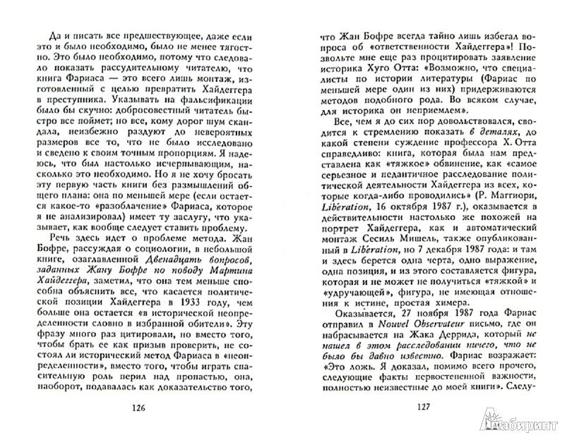 Иллюстрация 1 из 16 для Хайдеггер: Анатомия скандала - Франсуа Федье | Лабиринт - книги. Источник: Лабиринт