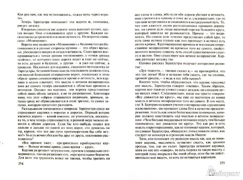 Иллюстрация 1 из 6 для Ницше. Том 1 - Мартин Хайдеггер | Лабиринт - книги. Источник: Лабиринт