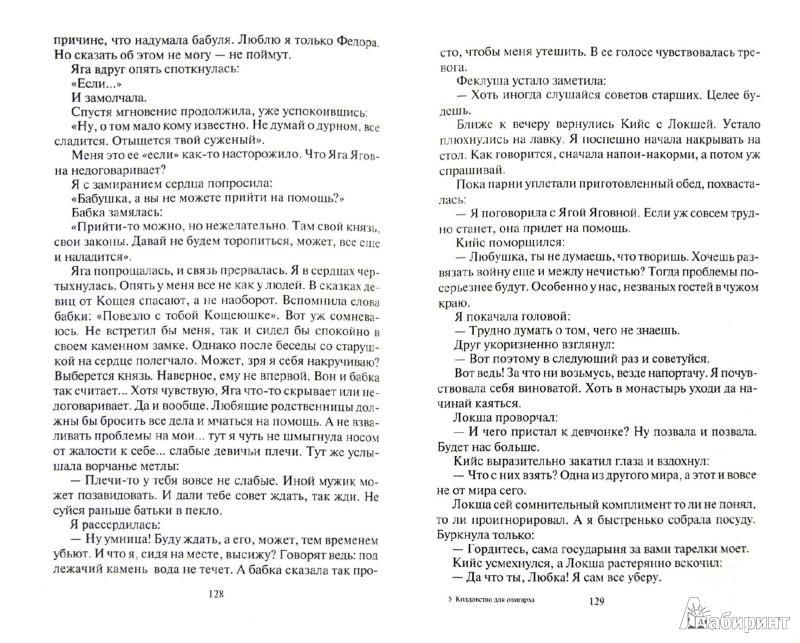 Иллюстрация 1 из 6 для Колдовство для олигарха - Тройнич, Тройнич | Лабиринт - книги. Источник: Лабиринт