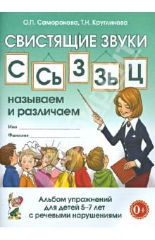 Свистящие звуки С, Сь, З, Зь, Ц. Называем и различаем. Альбом упражнений для детей 5-7 лет с ОНР
