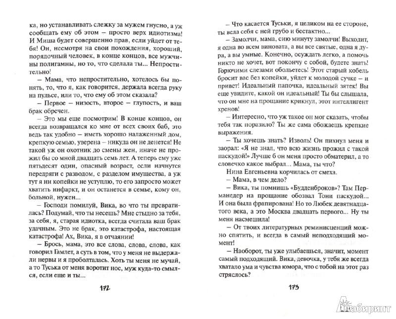 Иллюстрация 1 из 21 для Плевать на все с гигантской секвойи - Екатерина Вильмонт | Лабиринт - книги. Источник: Лабиринт