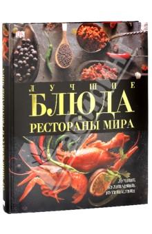 Лучшие кулинарные путешествия. Лучшие блюда и рестораны мира