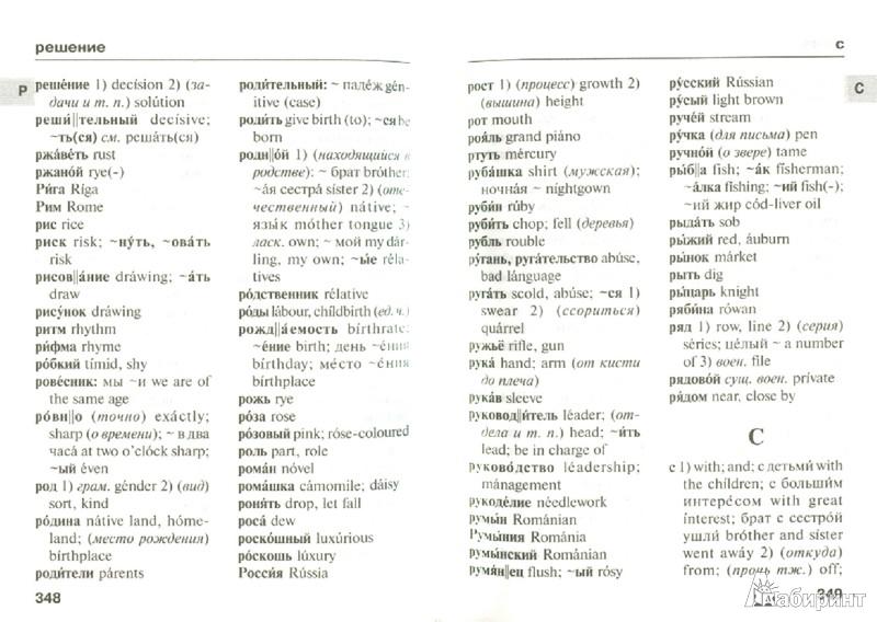 Иллюстрация 1 из 26 для Англо-русский, русско-английский словарь для школьников с приложениями и грамматикой | Лабиринт - книги. Источник: Лабиринт