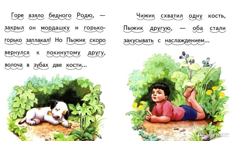 Иллюстрация 1 из 20 для Чижик и Пыжик - Александр Федоров-Давыдов | Лабиринт - книги. Источник: Лабиринт