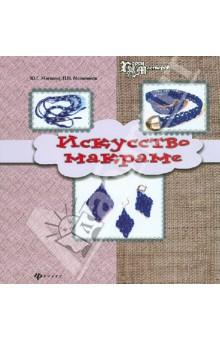 Искусство макраме грачев а создаем сайт на wordpress быстро легко бесплатно 2 е издание