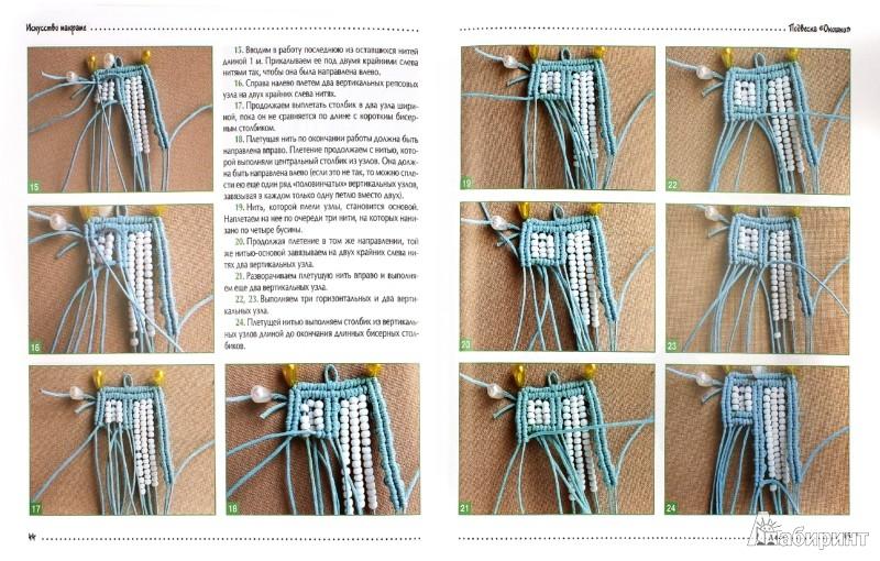 Иллюстрация 1 из 9 для Искусство макраме - Жеглова, Малитиков   Лабиринт - книги. Источник: Лабиринт