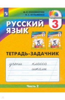 Русский язык. 3 класс. К тайнам нашего языка. Тетрадь-задачник. В 3-х частях. Часть 2. ФГОС