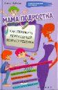 Зубова Анна Васильевна Мама подростка: как пережить переходный возраст ребенка