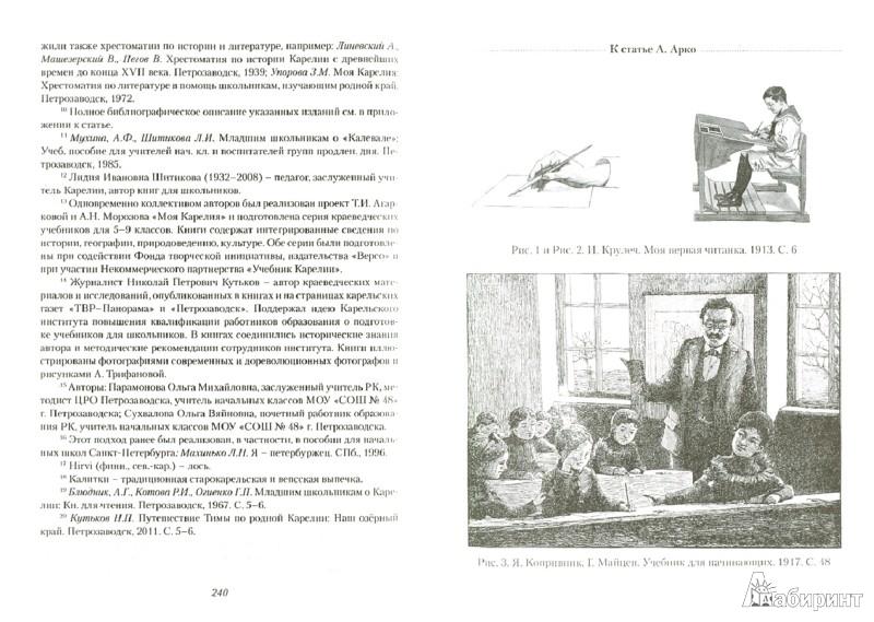 Иллюстрация 1 из 17 для Учебники детства: Из истории школьных книг VII-XXI в.   Лабиринт - книги. Источник: Лабиринт