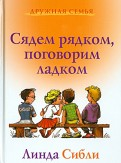 Сядем рядком, поговорим ладком. Книга для чтения детям