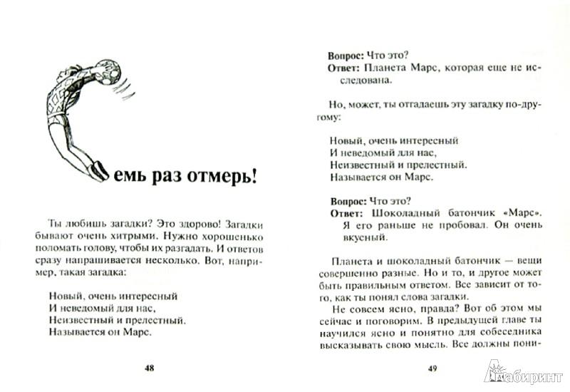 Иллюстрация 1 из 12 для Сядем рядком, поговорим ладком. Книга для чтения детям - Линда Сибли | Лабиринт - книги. Источник: Лабиринт