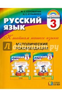 Русский язык: Методические рекомендации к учебнику и тетрадям-задачникам по русскому языку.3 класс