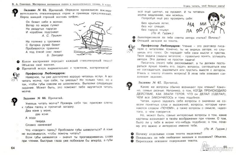Иллюстрация 1 из 7 для Мастерская постановки голоса и выразительного чтения. 5 класс. Рабочая тетрадь в 2-х частях - В. Синицын   Лабиринт - книги. Источник: Лабиринт