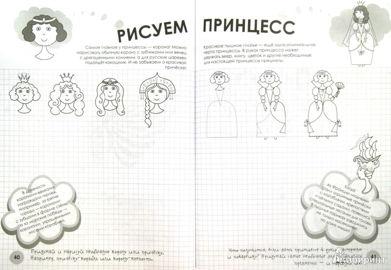 Иллюстрация 1 из 26 для Как нарисовать принцессу, фею и ангела за 30 секунд - Маликова, Феофанова | Лабиринт - книги. Источник: Лабиринт