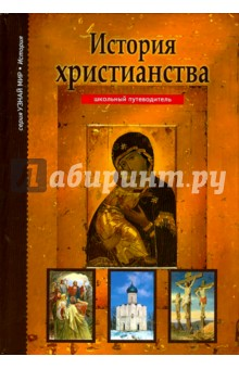 История христианства. Школьный путеводитель