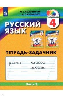 Русский язык. 4 класс. Тетрадь-задачник. В 3-х частях. Часть 2. ФГОС
