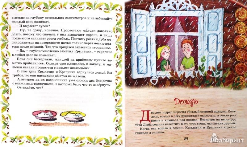 Иллюстрация 1 из 11 для Чудеса без конца - Любовь Кантаржи | Лабиринт - книги. Источник: Лабиринт