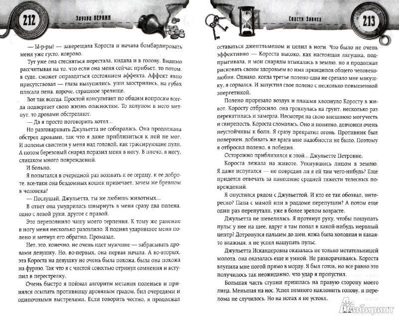 Иллюстрация 1 из 4 для Большая книга искателей приключений - Эдуард Веркин | Лабиринт - книги. Источник: Лабиринт