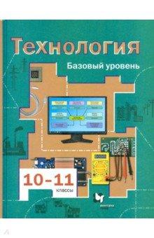 Технология. 10-11 классы. Базовый уровень. Учебник для учащихся общеобразовательных учреждений. ФГОС