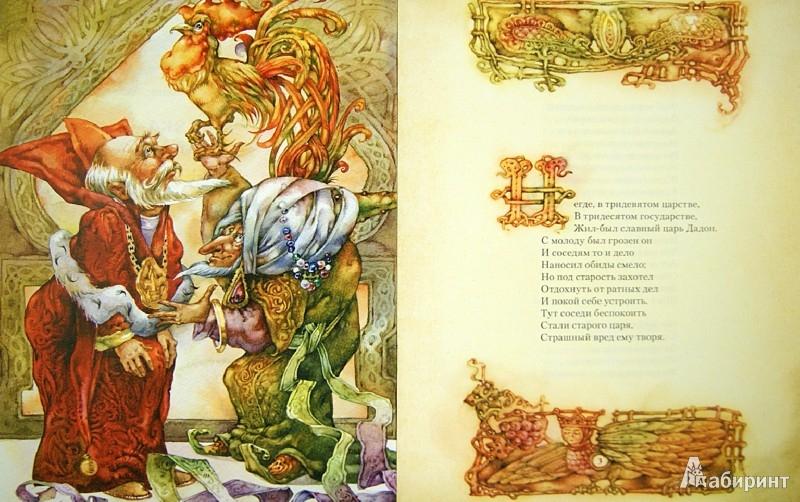 Иллюстрация 1 из 14 для Сказка о золотом петушке - Александр Пушкин | Лабиринт - книги. Источник: Лабиринт