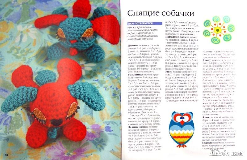 Иллюстрация 1 из 16 для Вязаные игрушки   Лабиринт - книги. Источник: Лабиринт