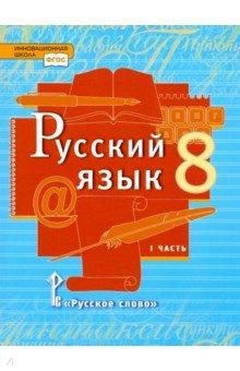 Русский язык. 8 класс. Учебник. В 2-х частях. Часть 1. ФГОС информатика 4 класс учебник в 2 х частях фгос