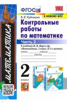 Математика. 2 класс. Контрольные работы к учебнику М.И. Моро и др. Часть 2. ФГОС