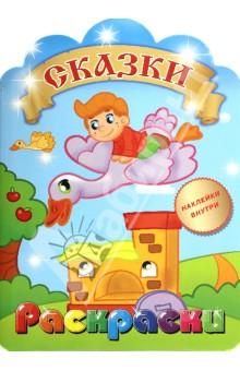 Сказки. Раскраска с наклейками для детей с 3-х лет
