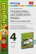 Английский язык. 4 класс. Грамматика. Книга для родителей к учебнику М.З. Биболетовой. Часть 2. ФГОС