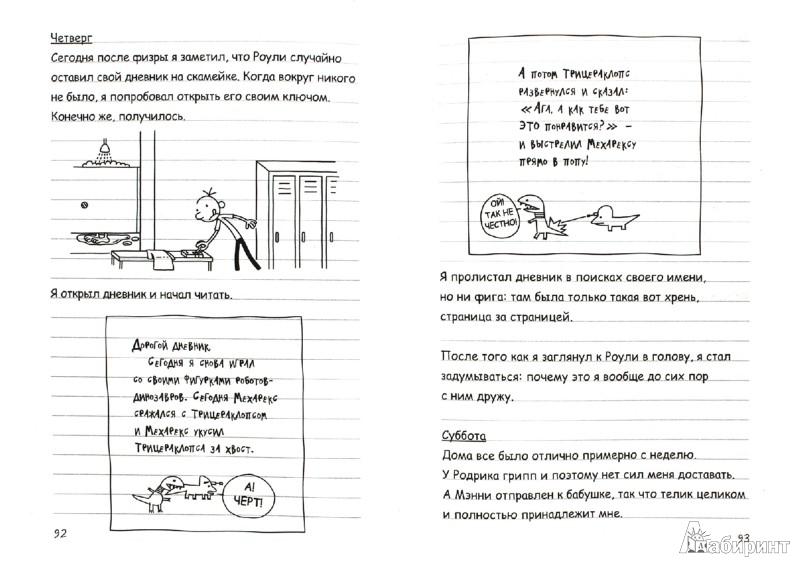 Иллюстрация 1 из 15 для Дневник слабака. Родрик рулит - Джефф Кинни   Лабиринт - книги. Источник: Лабиринт